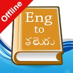 English Telugu Dictionary - AppRecs