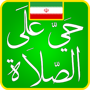 Iran Prayer Times icon
