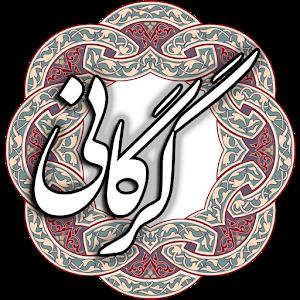 فخرالدین اسعد گرگانی icon
