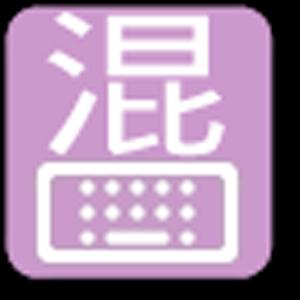 Mixed Chinese keyboard - AppRecs