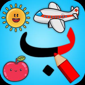 تعليم الحروف والكلمات العربية icon