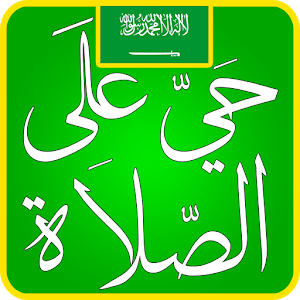 Salatuk Saudi Prayer Times icon