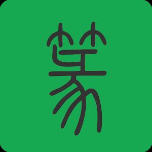 篆書查詢 icon