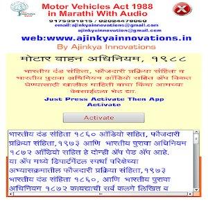 Motor Vehicles Act 1988 Audio icon