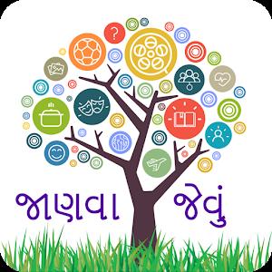Janva Jevu : General Knowledge News in Gujarati - AppRecs