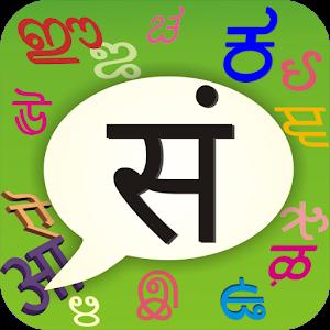 PaniniKeypad Sanskrit IME icon