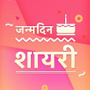 जन्मदिन शायरी - Janamdin Shayari Happy Birthday icon
