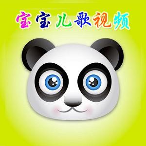 宝宝儿歌视频 icon