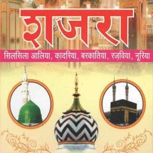 Shajra-e-Ashrafulfuqaha Hindi icon