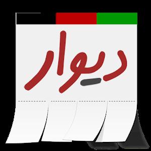 Divar Afghanistan icon