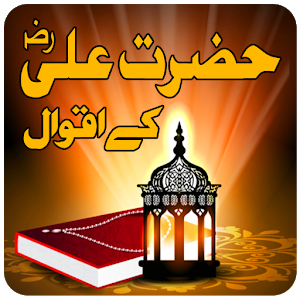 Hazrat Ali k Aqwal - AppRecs