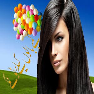 Long Hair Tips Urdu icon