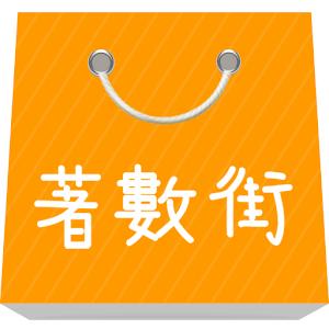 著數街   JETSOguide Android App icon