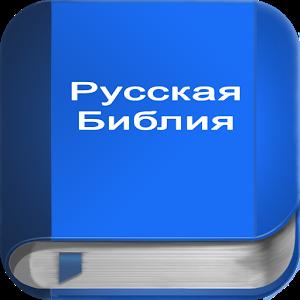 Русская Библия PRO icon