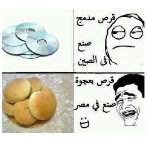 نكــت مصرية icon