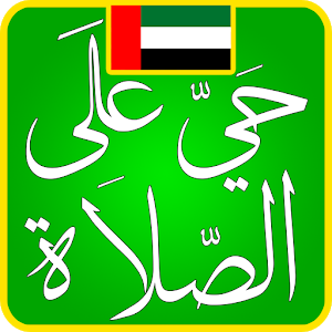 UAE Prayer Times icon