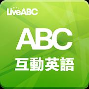 ABC互動英語 icon