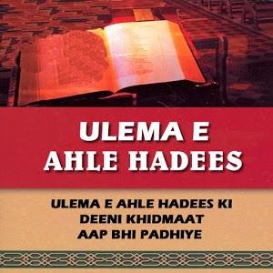 Ulamae Ahle Hadees(Roman) icon