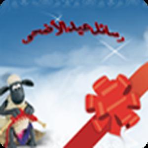 رسائل عيد الأضحى icon