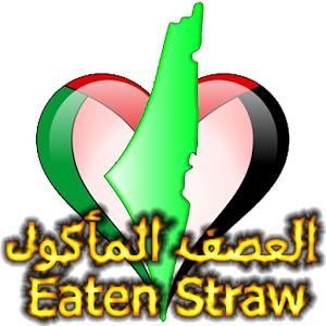 Eaten Straw العصف المأكول icon