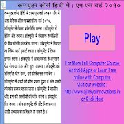Learn M S Word 2010 in Hindi icon
