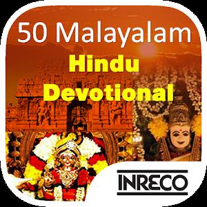 50 Malayalam Hindu devotional icon