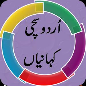 Suchi Kahanian (True Stories) icon