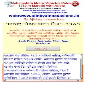 Mah Motor Vehicles Rules 1989 icon
