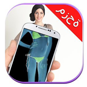 X-ray Bikini Girl Prank icon