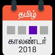 Tamil Calendar 2019 - Rasi, Panchangam & Holidays - AppRecs