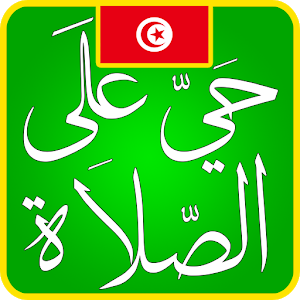 Tunisia Prayer Times 2 icon