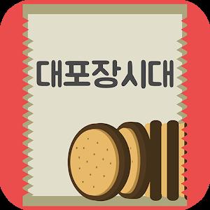 대 포장시대 icon