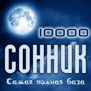 Сонник 10 000 icon