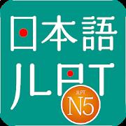 JLPT N5 - Learn N5 and Test N5 icon