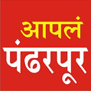 Aapal Pandharpur Web News App आपलं पंढरपूर icon