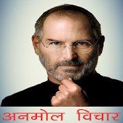 Steve Jobs अनमोल विचार icon