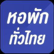 หอพัก ห้องเช่า อพาร์ทเม้น ทั่วไทย icon