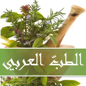 الطبّ العربي icon