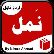 Namal - Urdu Novel - AppRecs
