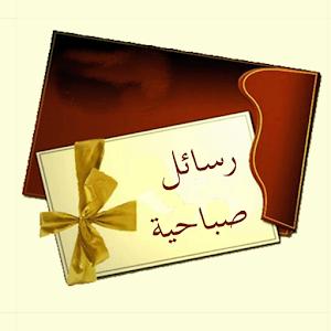 رسائل صباحية icon