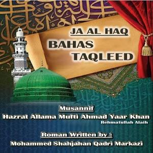 JA AL HAQ BAHAS TAQLEED icon