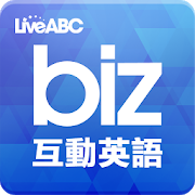 biz互動英語 icon