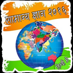 सामान्य ज्ञान २०१६ हिंदी में icon