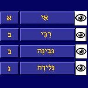Hebrew Alphabet: free version icon