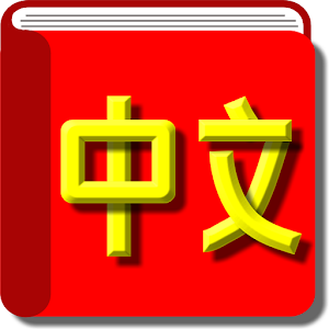 The Chinese Tutor icon
