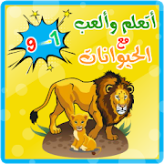 learn and play with animals icon