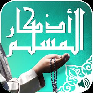 أذكار وأدعية المسلم دون أنترنت icon