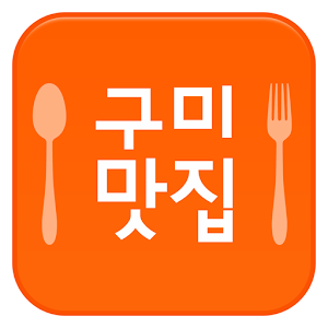 구미맛집 icon