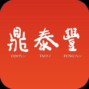 鼎泰豐 icon