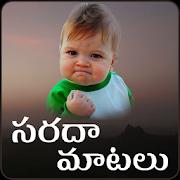Kids Funny Telugu Messages Apprecs